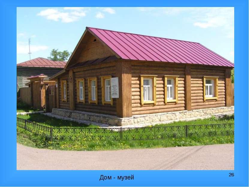 * Дом - музей