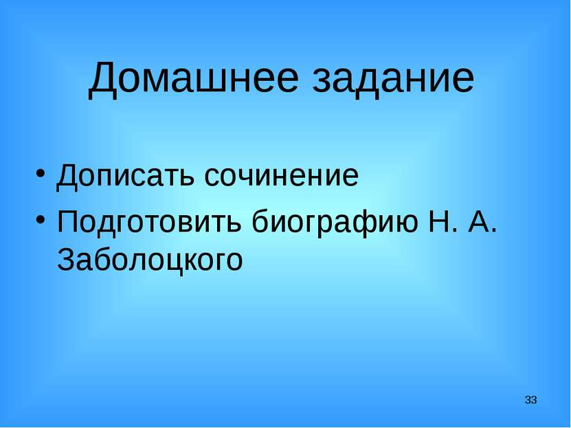 * Домашнее задание Дописать сочинение Подготовить биографию Н. А. Заболоцкого