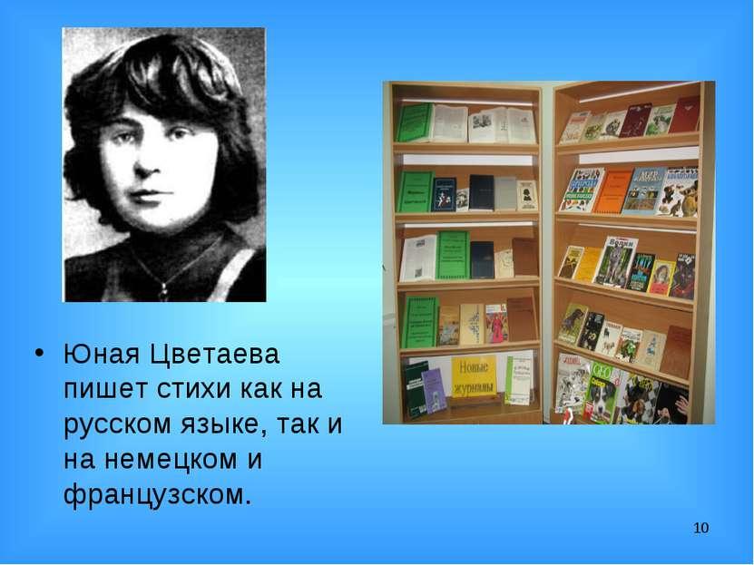 * Юная Цветаева пишет стихи как на русском языке, так и на немецком и француз...