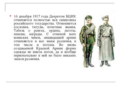 16 декабря 1917 года Декретом ВЦИК отменяется полностью вся символика российс...