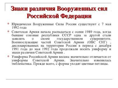 Знаки различия Вооруженных сил Российской Федерации Юридически Вооруженные Си...