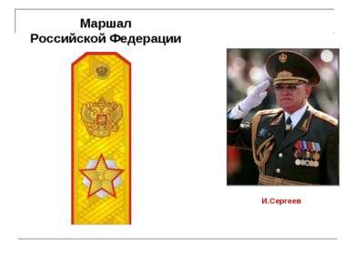 Маршал Российской Федерации И.Сергеев
