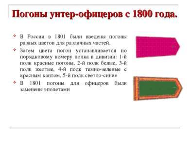Погоны унтер-офицеров с 1800 года. В России в 1801 были введены погоны разных...