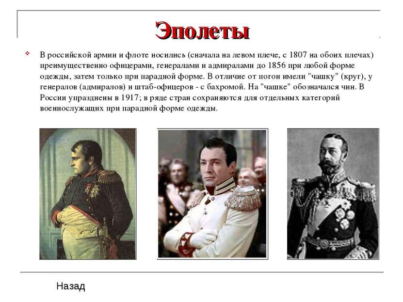 Эполеты В российской армии и флоте носились (сначала на левом плече, с 1807 н...
