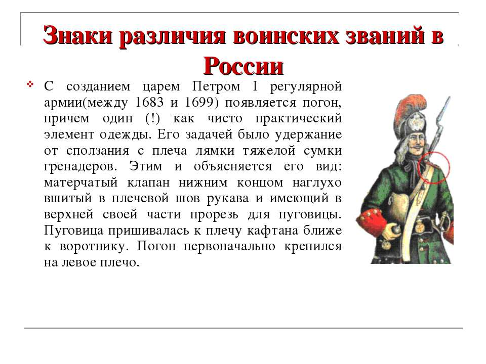 Знаки различия воинских званий в России С созданием царем Петром I регулярной...