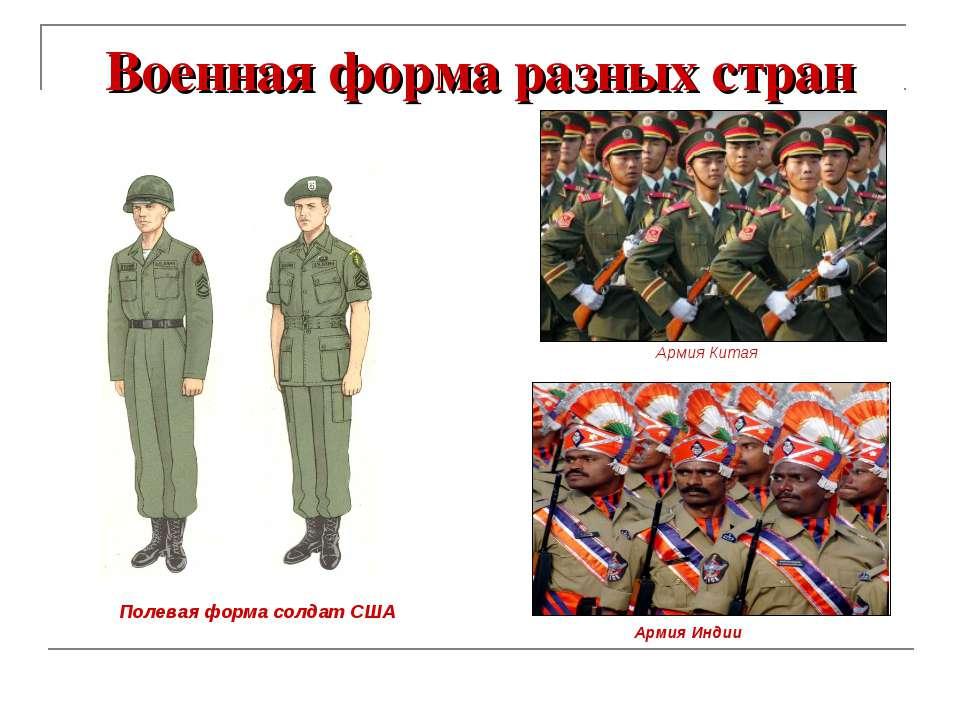 Военная форма разных стран Полевая форма солдат США Армия Китая Армия Индии