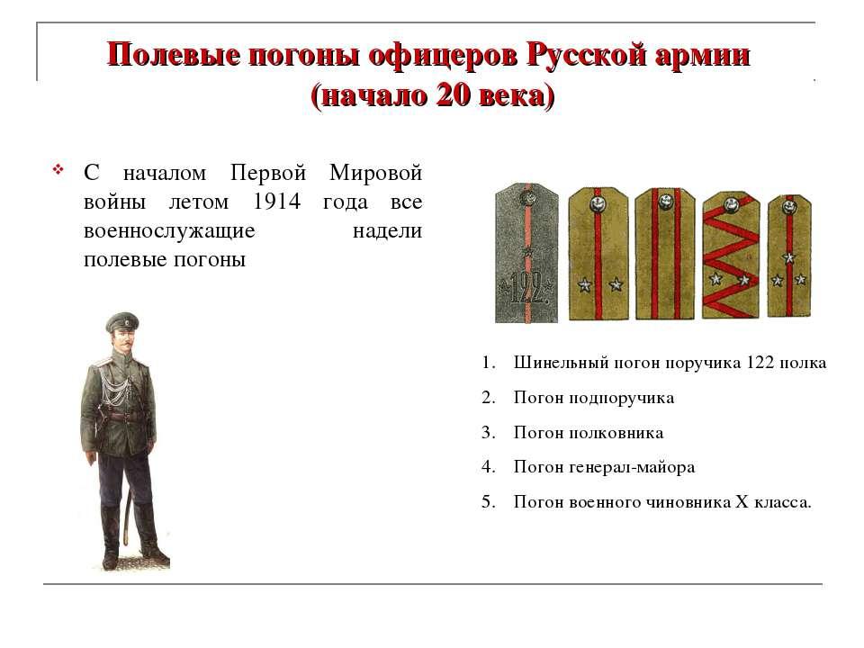 Полевые погоны офицеров Русской армии (начало 20 века) С началом Первой Миров...