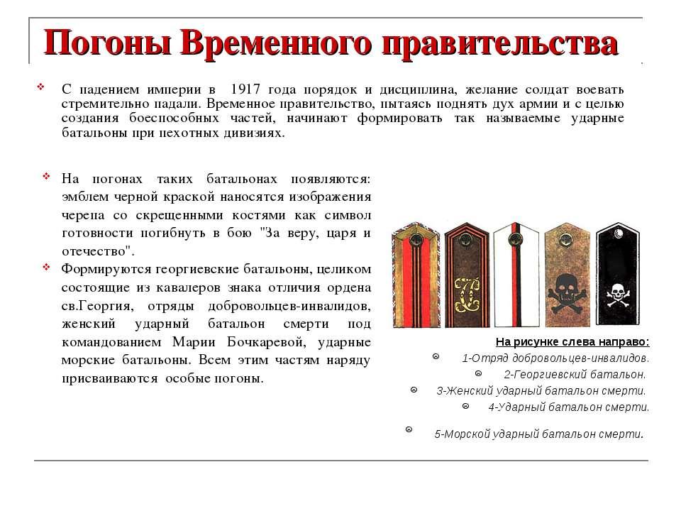 Погоны Временного правительства С падением империи в 1917 года порядок и дисц...