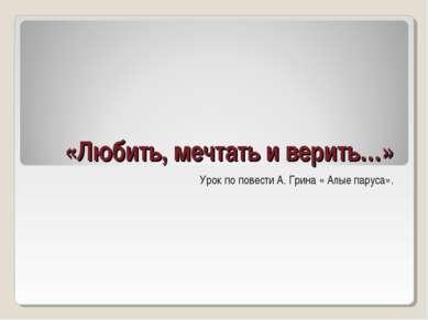 «Любить, мечтать и верить…» Урок по повести А. Грина « Алые паруса».