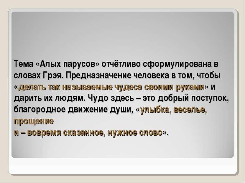 Тема «Алых парусов» отчётливо сформулирована в словах Грэя. Предназначение че...