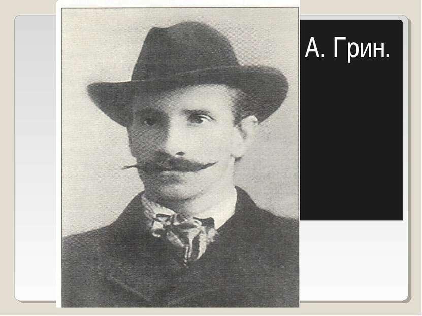 А. Грин.