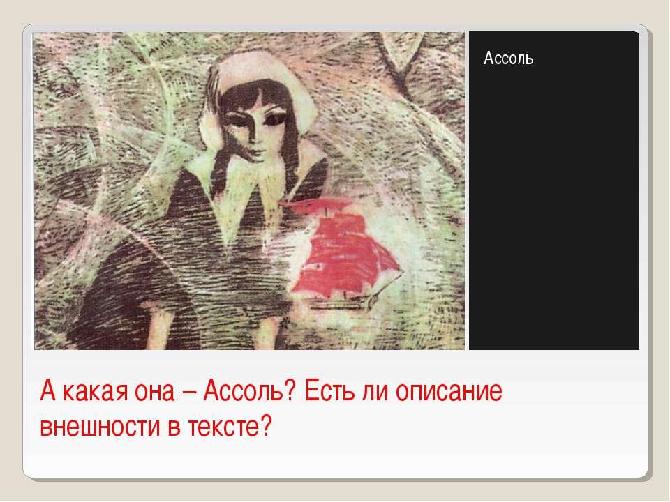 А какая она – Ассоль? Есть ли описание внешности в тексте? Ассоль