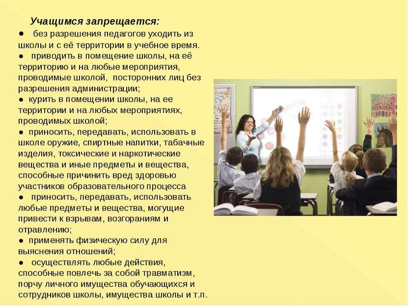 Учащимся запрещается: ● без разрешения педагогов уходить из школы и с её те...