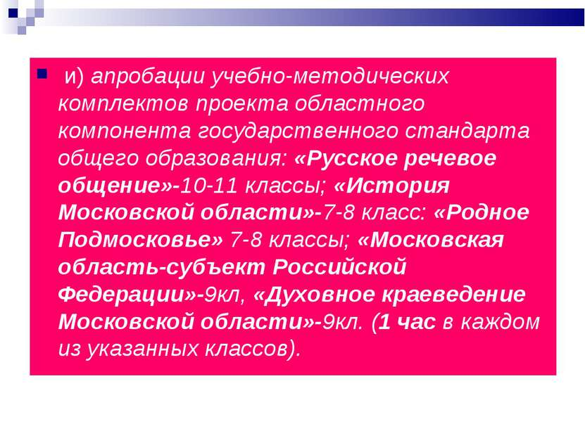и) апробации учебно-методических комплектов проекта областного компонента гос...