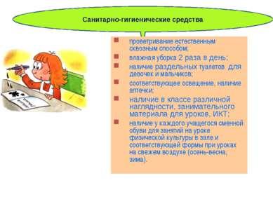 Санитарно-гигиенические средства проветривание естественным сквозным способом...