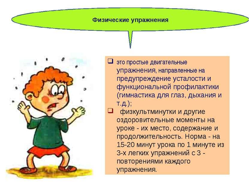 Физические упражнения это простые двигательные упражнения, направленные на пр...