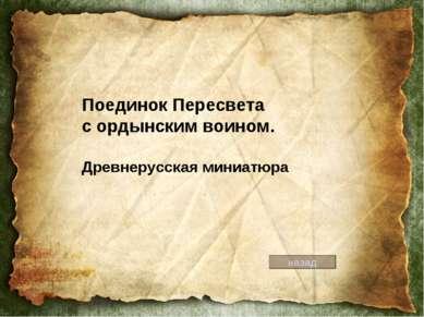 Поединок Пересвета с ордынским воином. Древнерусская миниатюра назад
