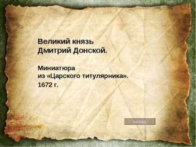 Великий князь Дмитрий Донской. Миниатюра из «Царского титулярника». 1672 г. н...