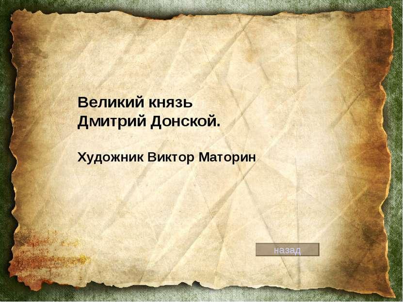 Великий князь Дмитрий Донской. Художник Виктор Маторин назад