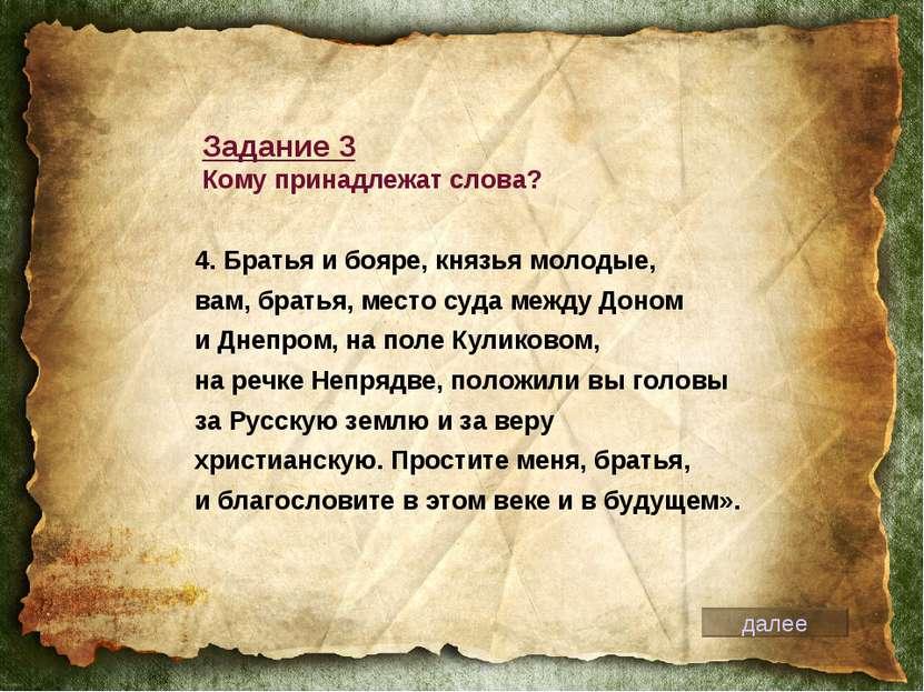 4. Братья и бояре, князья молодые, вам, братья, место суда между Доном и Днеп...