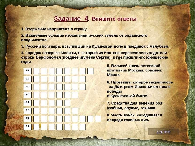 Задание 4. Впишите ответы 5. Великий князь литовский, противник Москвы, союзн...