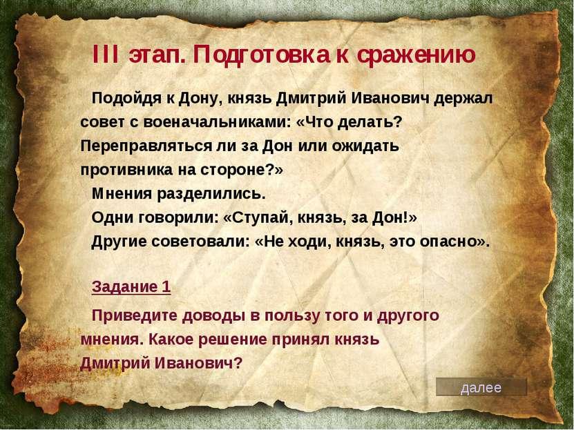 III этап. Подготовка к сражению Подойдя к Дону, князь Дмитрий Иванович держал...