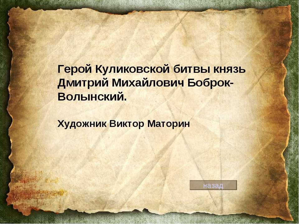 Герой Куликовской битвы князь Дмитрий Михайлович Боброк-Волынский. Художник В...