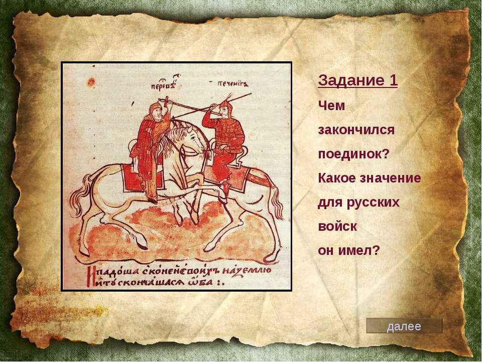 Задание 1 Чем закончился поединок? Какое значение для русских войск он имел? ...