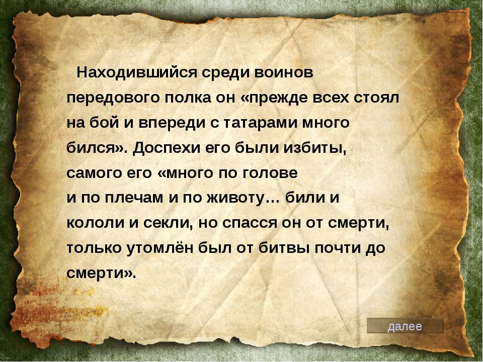 Находившийся среди воинов передового полка он «прежде всех стоял на бой и впе...