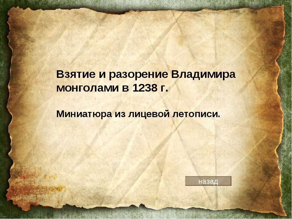 Взятие и разорение Владимира монголами в 1238 г. Миниатюра из лицевой летопис...