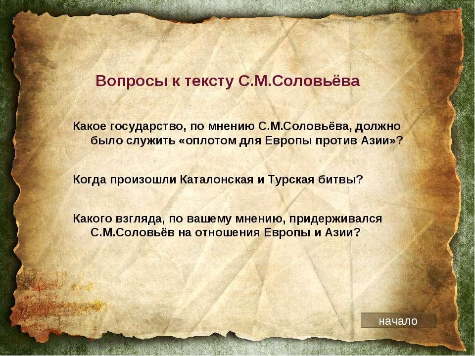 Вопросы к тексту C.М.Соловьёва Какое государство, по мнению С.М.Соловьёва, до...