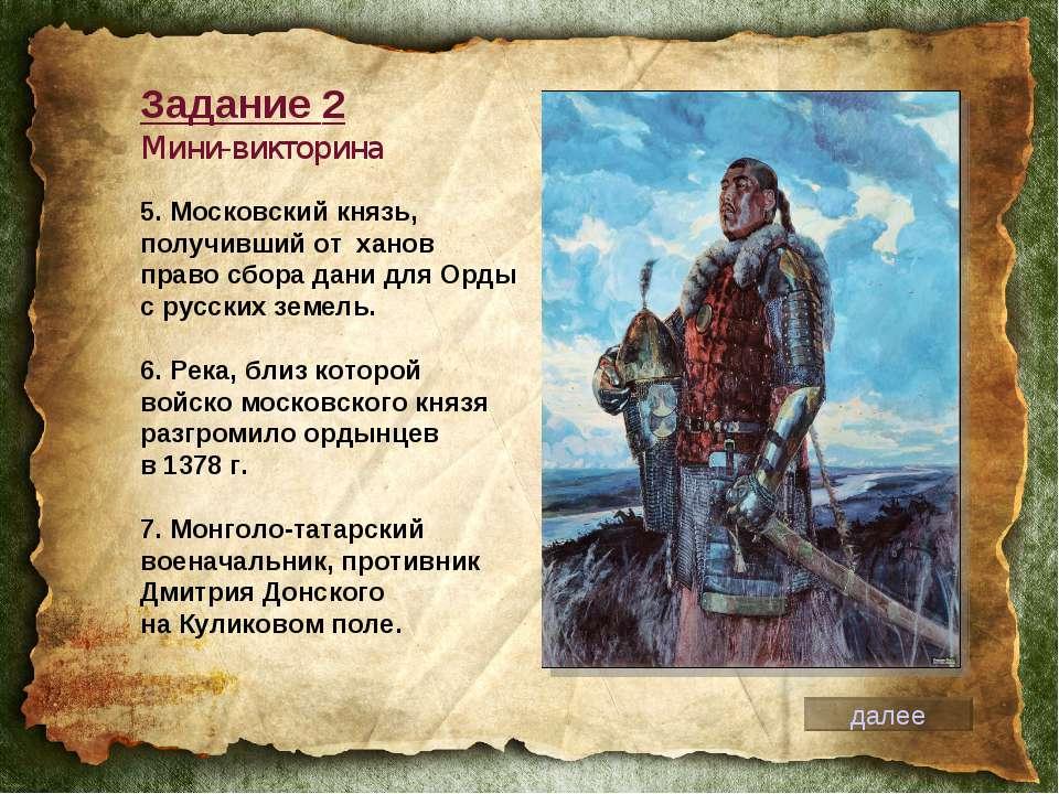 5. Московский князь, получивший от ханов право сбора дани для Орды с русских ...