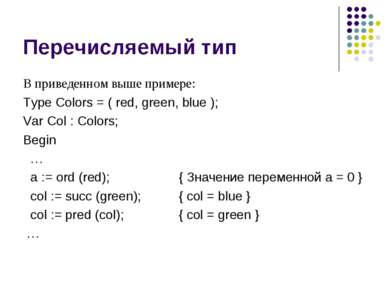 Перечисляемый тип В приведенном выше примере: Type Colors = ( red, green, blu...