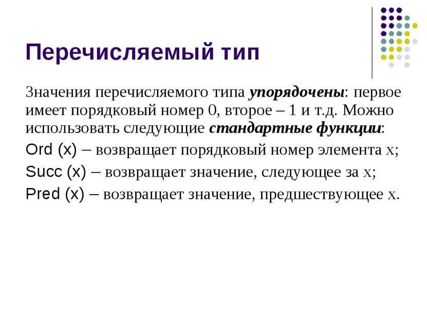 Перечисляемый тип Значения перечисляемого типа упорядочены: первое имеет поря...