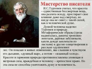 И.С.Тургенев считал, что красота – единственная бессмертная вещь, она разлита...