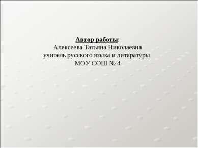 Автор работы: Алексеева Татьяна Николаевна учитель русского языка и литератур...