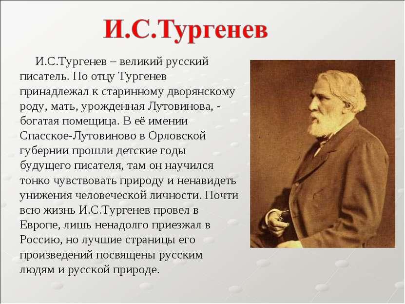 И.С.Тургенев – великий русский писатель. По отцу Тургенев принадлежал к стари...