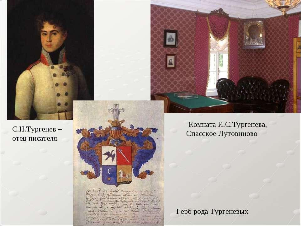 С.Н.Тургенев – отец писателя Комната И.С.Тургенева, Спасское-Лутовиново Герб ...