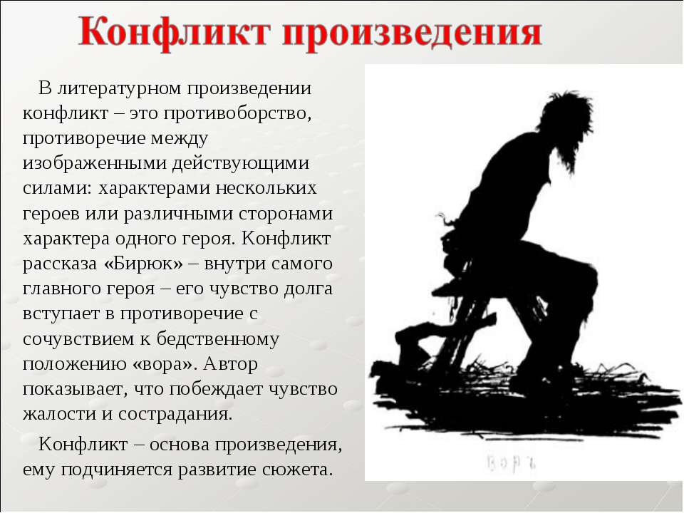 В литературном произведении конфликт – это противоборство, противоречие между...