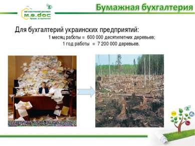 Для бухгалтерий украинских предприятий: 1 месяц работы = 600 000 десятилетних...