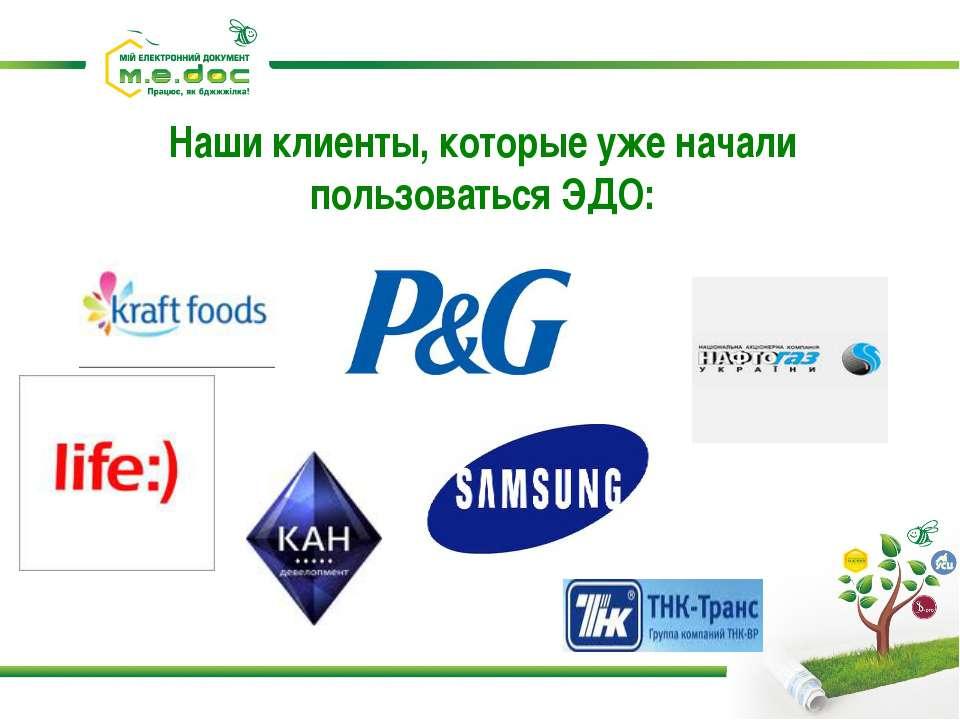 Наши клиенты, которые уже начали пользоваться ЭДО: