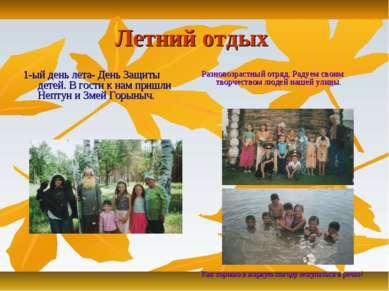 Летний отдых 1-ый день лета- День Защиты детей. В гости к нам пришли Нептун и...