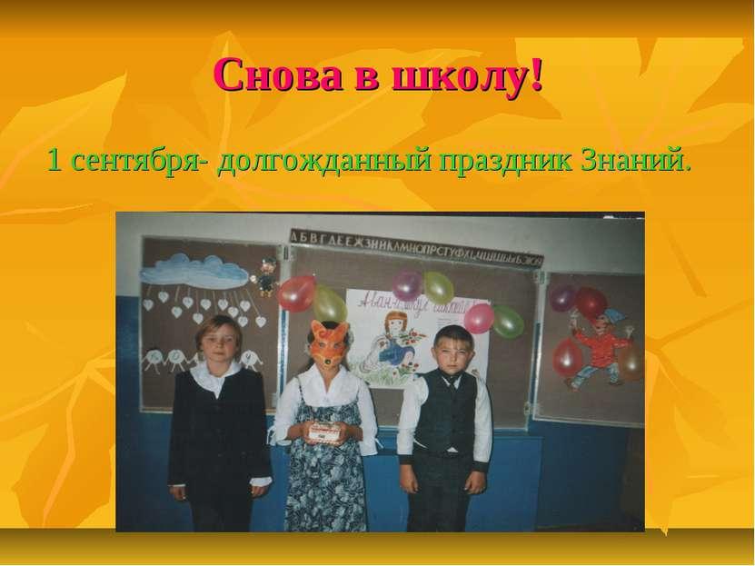 Снова в школу! 1 сентября- долгожданный праздник Знаний.
