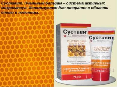 Суставит. Пчелиный бальзам – система активных микрокапсул. Используется для в...