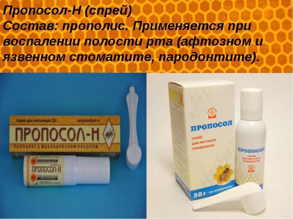 Пропосол-Н (спрей) Состав: прополис. Применяется при воспалении полости рта (...