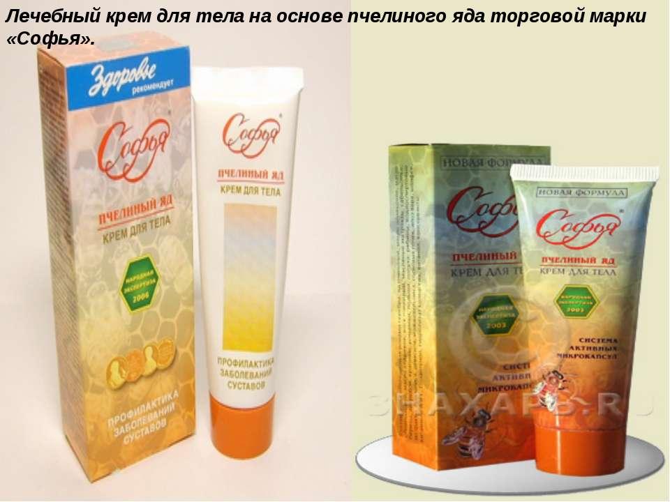 Лечебный крем для тела на основе пчелиного яда торговой марки «Софья».