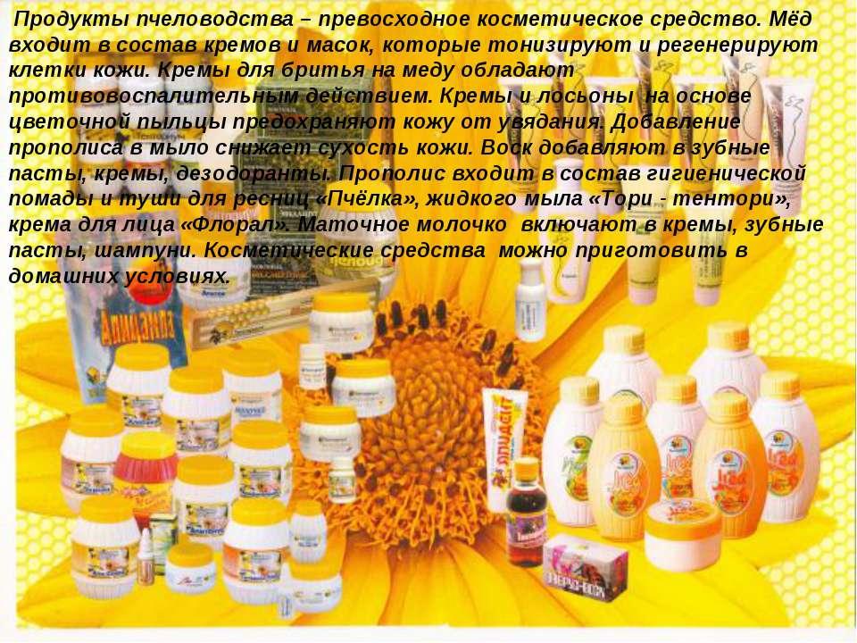Продукты пчеловодства – превосходное косметическое средство. Мёд входит в сос...