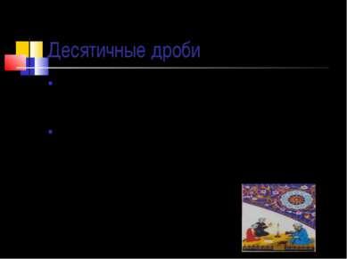 Десятичные дроби В науке и промышленности, в сельском хозяйстве десятичный др...