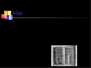 Абак Со временем абак совершенствовали – в римском абаке камешки или шарики п...