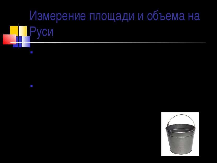 Измерение площади и объема на Руси Во многих западных странах использовалась ...